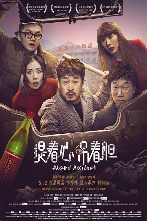 film mandarin putri sin ye absurd accident movie information