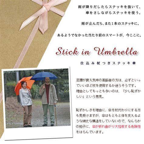or shine my fathers umbrella how are fathers and umbrella alike books shinfulife rakuten global market preparation