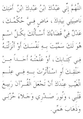Du'a & Tips for Sabr, Perseverance, Patience & Steadfastness. | one lecture