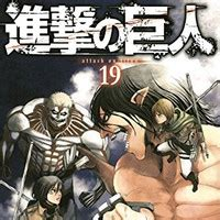 attack on titan volume 8 crunchyroll quot attack on titan quot 19th volume cm