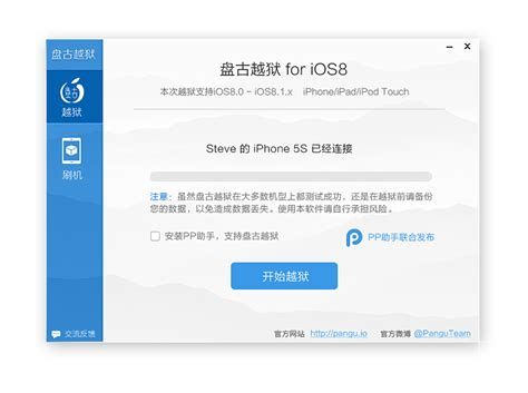 pangu ios 8 ios 8 1 jailbreak released