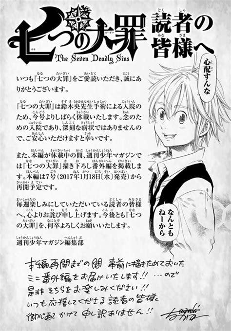 "Crunchyroll - ""Seven Deadly Sins"" Manga Goes On Hiatus"