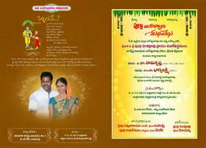 sle wedding invitation cards in telugu pulla veera venkata rao indian nurserymen association