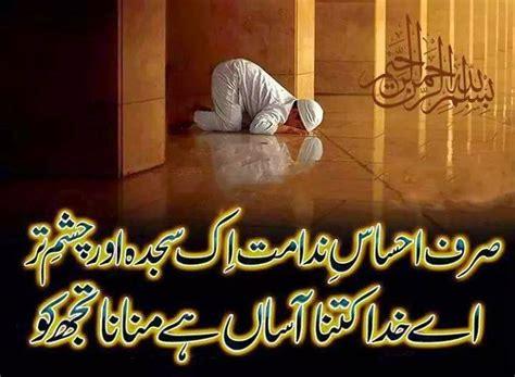 urdu shayari islamic sad urdu poetry islamic urdu poetry