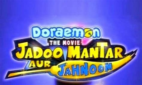 doraemon movie jadooi mantar aur jahnoom doraemon movies collection in hindi 1996 2016 toonwood