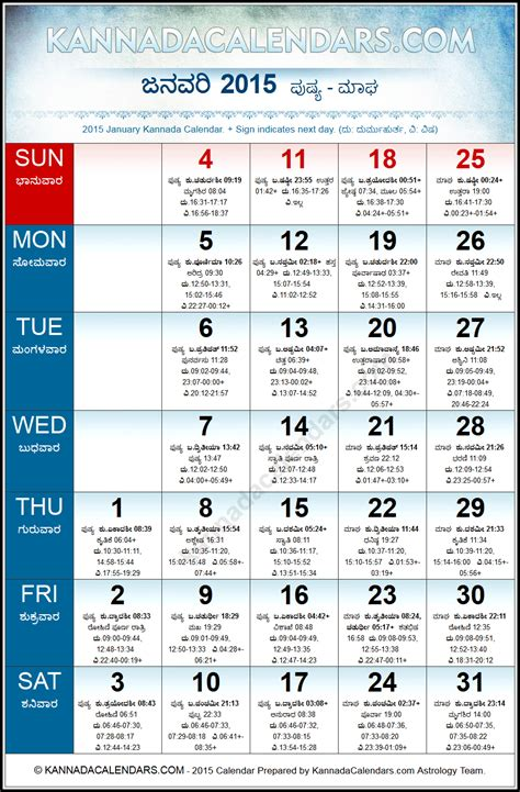 Calendar Jan 2015 Search Results For Jan 2015 Tamil Calendar Page 2