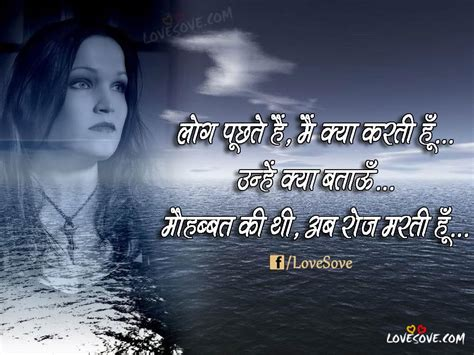 hindi sad shayari sad shayari images for facebook hindi wallpaper sportstle