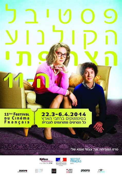film up en francais festival du film fran 231 ais en isra 235 l israel unifrance films