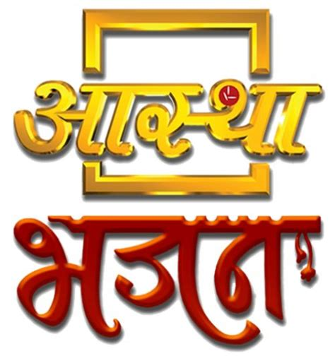 astha bhajan channel all song tv channel logos