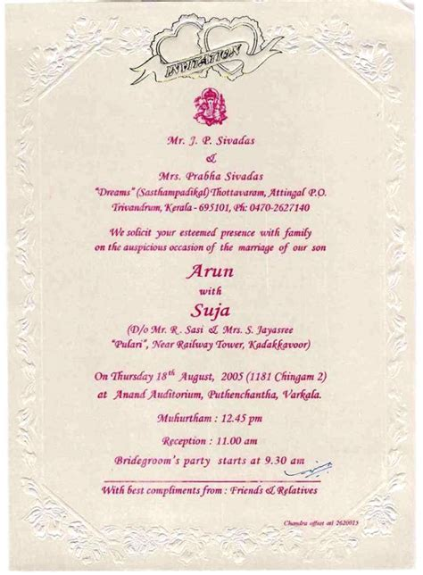 sister marriage invitation sms in marathi best shoes