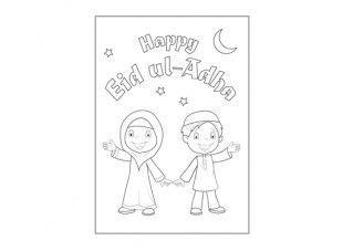 eid ul adha cards template happy eid eid and create your on