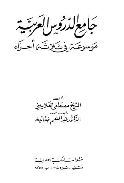 Kitab Aisaru Tafasir 3 Jilid kitab jamiuddurus jilid 1 2 3 pdf