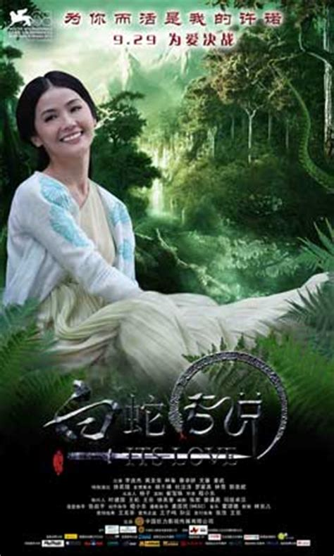 film china white snake the sorcerer and the white snake movie posters from movie