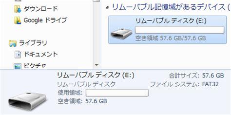 format fat32 option missing guiformat exe