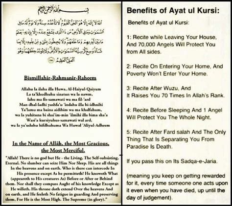 printable version of ayatul kursi ayatul kursi benefits deen over dunya pinterest the