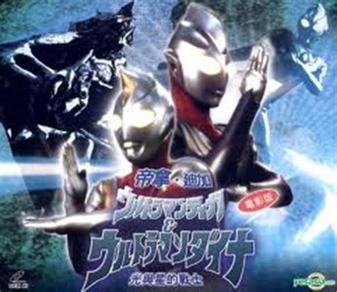 film ultraman dyna ultraman tiga ultraman dyna warriors of the star of