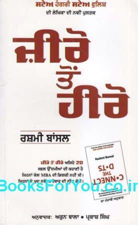 shuniya and punjabi edition books connect the dots punjabi edition books for you