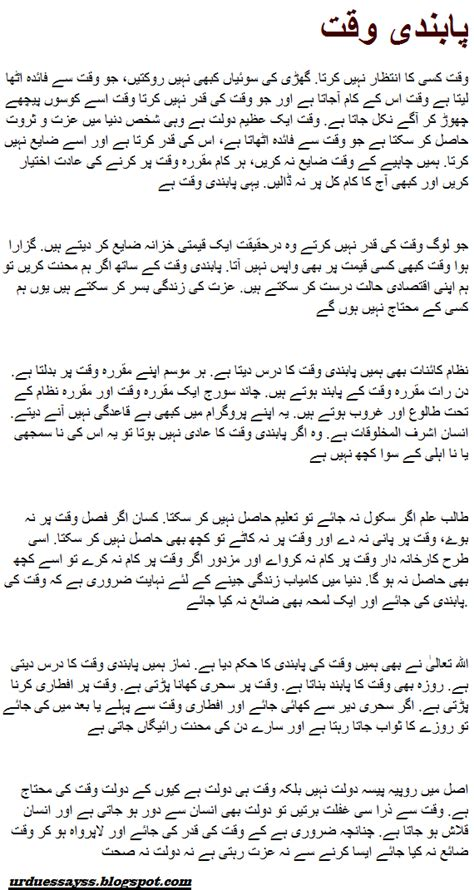 Flood In Pakistan Essay In Urdu Language by Urdu Essays Waqt Ki Pabandi You Urdu