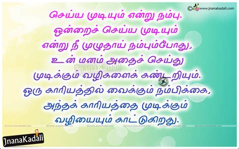 Tamil Quotes Tamil Opportunity Quotes For Tamil Success