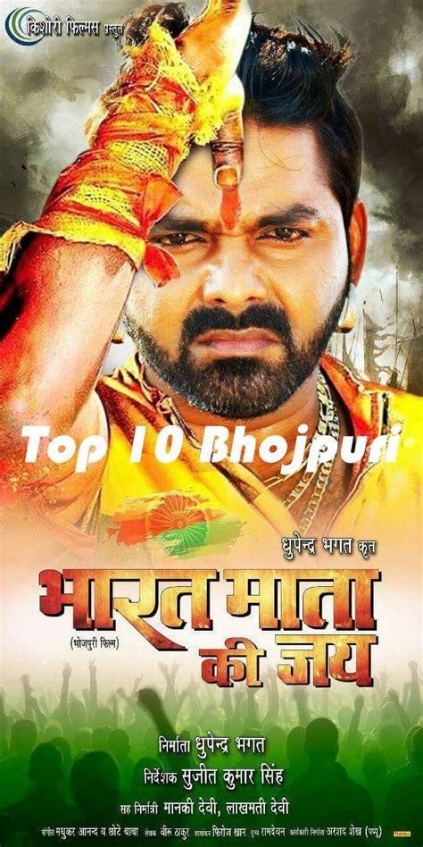 wanted bhojpuri film actress name bharat mata ki jai 2019 bhojpuri movie wiki star cast