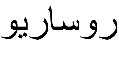 significado del nombre rosario origen nombres de nio nombre rosario origen y significado