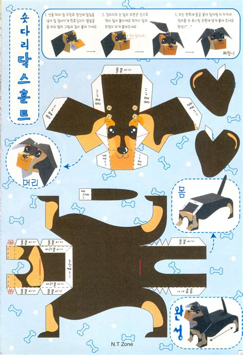 best photos of papercraft dog template dog paper toy
