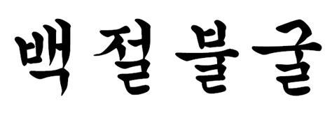 taekwondo tattoo in korean taekwondo in korean writing pictures to pin on pinterest