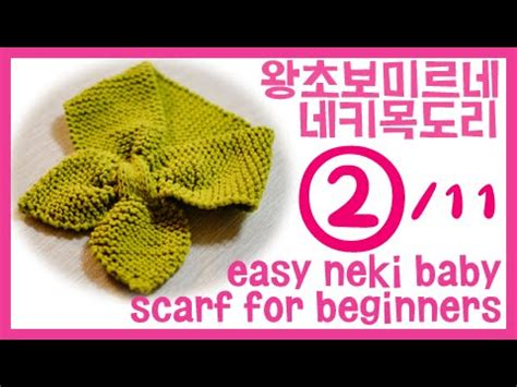 how to knit a baby scarf for beginners 미르네 네키목도리 뜨기 2 11 코늘리기 knitting mirne how to easy neki