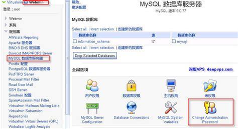 reset mysql root password windows webmin如何查看mysql数据库的root密码 怎样修改mysql数据库的root密码 深度vps