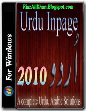 full version meaning in urdu inpage urdu 2010 free download full version games world