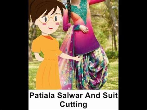 patiala salwar youtube patiala salwar with suit cutting tailoring with usha