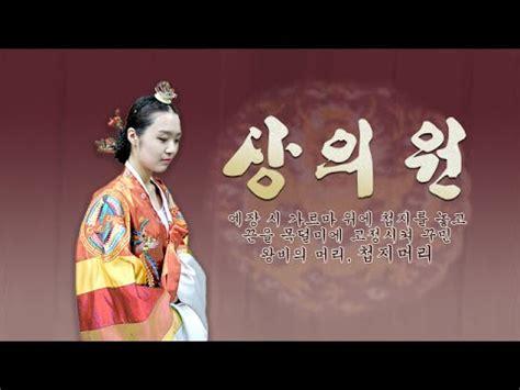 korean movie star hair style 상의원 박신혜 첩지머리 sanguiwon movie star park sin hye korean