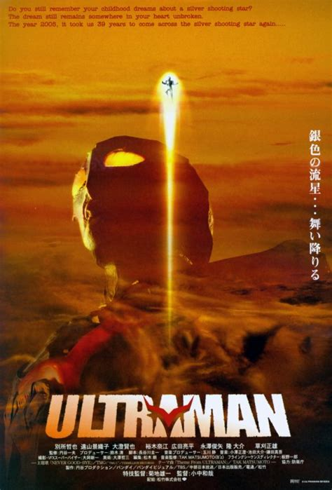 film ultraman the movie ultraman movie posters from movie poster shop