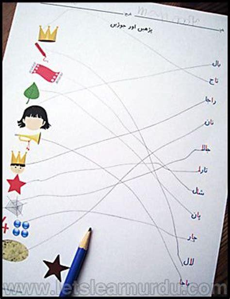 pattern in chief meaning in urdu 22 best armenian for kids images on pinterest armenia