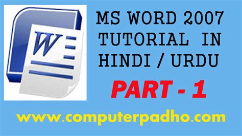 microsoft excel 2007 tutorial pdf in urdu introduction ms word 2007 tutorial in hindi urdu introduction of ms
