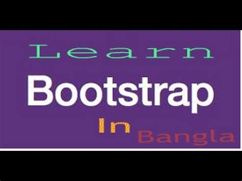 bootstrap tutorial on youtube bootstrap tutorial in bangla part 10 datepicker youtube