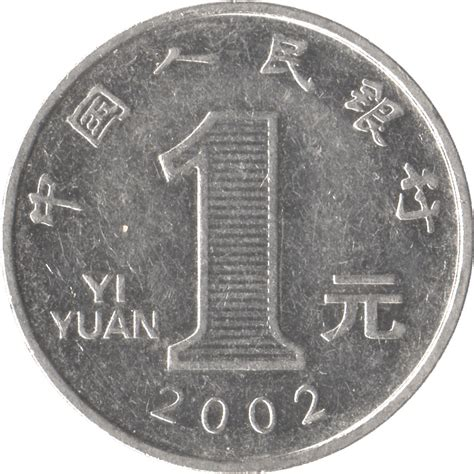 China 2010 Zhongguo Renmin Yinhang 1 Yuan 1 yuan china s republic numista
