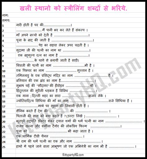 theme names in hindi feminine name game women s day special game kitty party