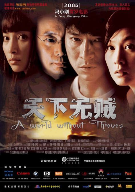 a world without thieves 2004 photos from a world without thieves 2004 1 chinese movie