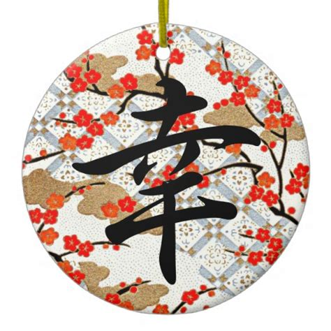 happiness in japanese on yuzen paper christmas tree