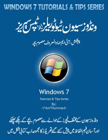 windows 10 tutorial in urdu free software and games windows 7 tutorials and tips