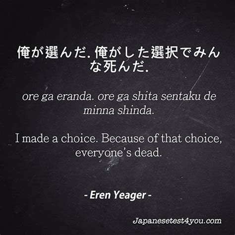 anime japanese or english learn japanese phrases from attack on titan shingeki no