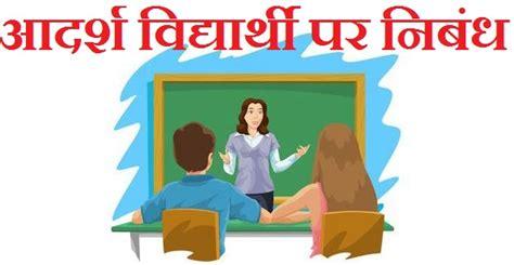 Sadachar Essay In by आदर श व द य र थ पर न ब ध Adarsh Vidyarthi Essay In Hindivyakran