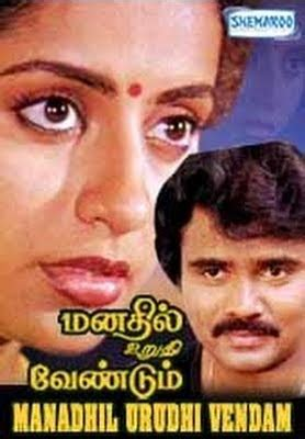 watch manathil uruthi vendum 1987 full movie trailer manathil uruthi vendum 1987 tamil movie watch online filmlinks4u is