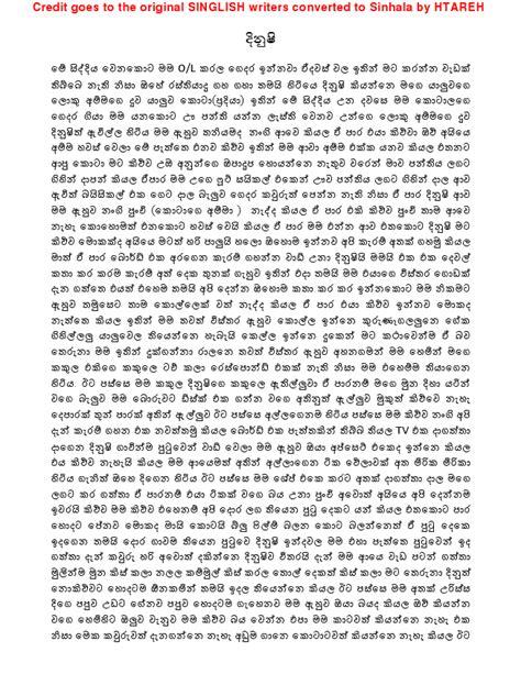 layout sinhala meaning enter here wal katha wela katha sinhala tattoo design bild
