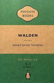 walden penguin books 북db ㅣ 인터파크 책매거진 북db