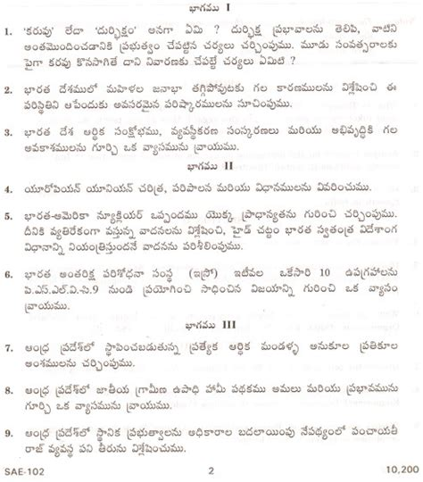 My School Essay In Telugu by Essay Writing In Telugu Language