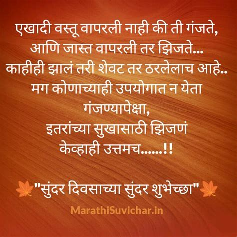good morning marathi thought good thoughts of the day in marathi www pixshark com