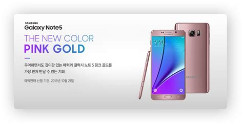 pink wallpaper note 5 samsung galaxy note 5 rose pink gold launched in korea weboo
