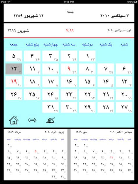 Iranian Calendar Calendar Converter Calendar Template 2016